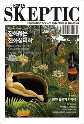 SKEPTIC Korea 한국 스켑틱 (계간) : 4호