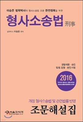 2016 공무원 경찰 이승준 형사소송법 조문해설집