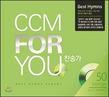 CCM For You - 베스트 찬송가 앨범