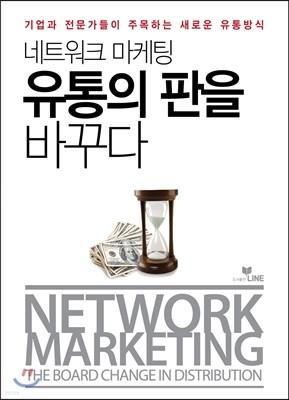 네트워크마케팅 유통의 판을 바꾸다