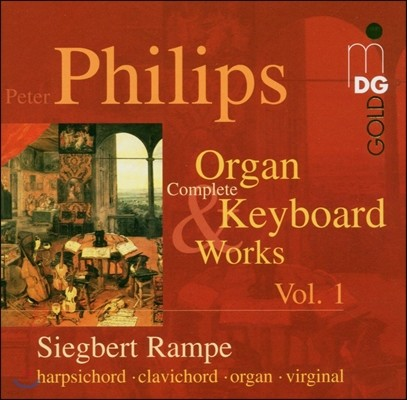 Siegbert Rampe 피터 필립스: 오르간과 건반 작품 전곡 1집 (Peter Philips: Complete Organ & Keyboard Works Vol.1)