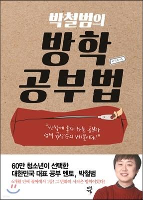박철범의 방학 공부법