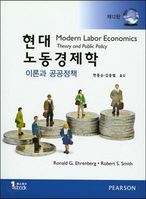 현대 노동경제학