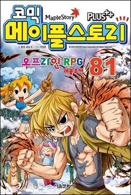 코믹 메이플스토리 오프라인 RPG 81