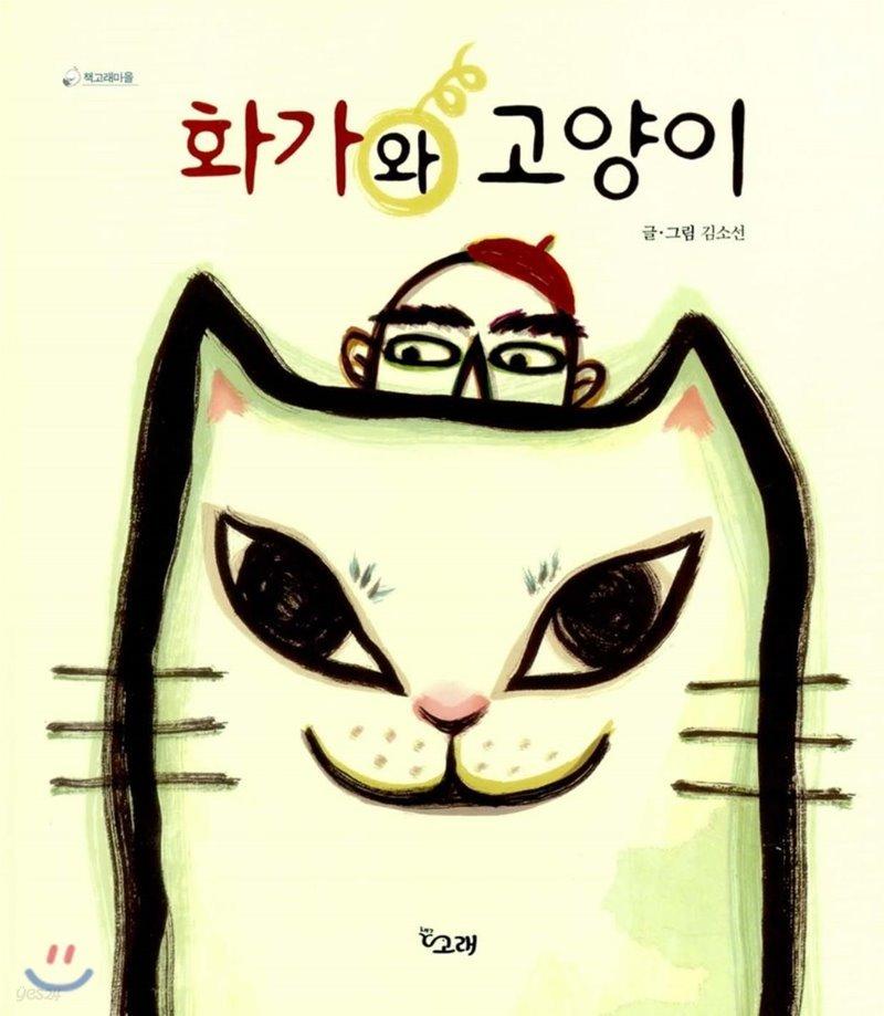 화가와 고양이