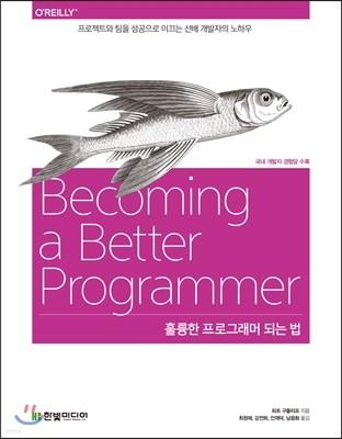 훌륭한 프로그래머 되는 법