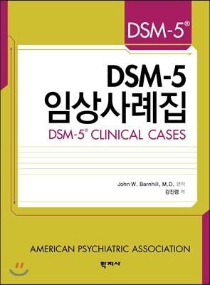 DSM-5 임상사례집
