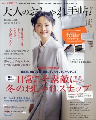 大人のおしゃれ手帖 2016年2月號