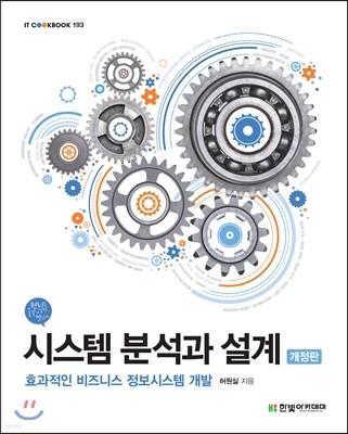시스템 분석과 설계
