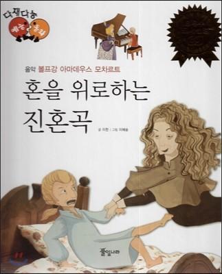 다재다능 예능동화 30 혼을 위로하는 진혼곡 (음악-볼프강...