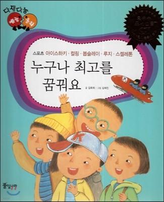 다재다능 예능동화 68 누구나 최고를 꿈꿔요 (스포츠-아이...