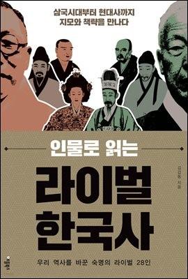 인물로 읽는 라이벌 한국사