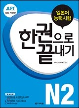 JLPT (일본어능력시험) 한 권으로 끝내기 N2