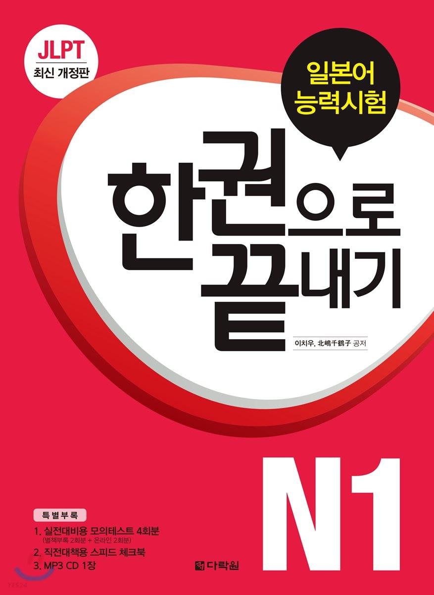 JLPT (일본어능력시험) 한 권으로 끝내기 N1