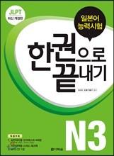 JLPT (일본어능력시험) 한 권으로 끝내기 N3