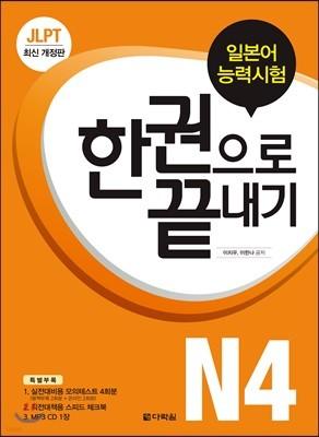 JLPT (일본어능력시험) 한 권으로 끝내기 N4