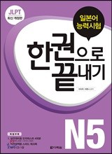 JLPT (일본어능력시험) 한 권으로 끝내기 N5