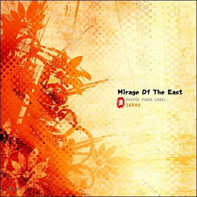 Sorma 소르마 - Mirage Of The East