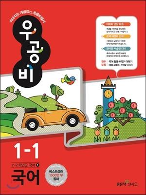 신사고 우공비 초등국어 1-1 (2016년)
