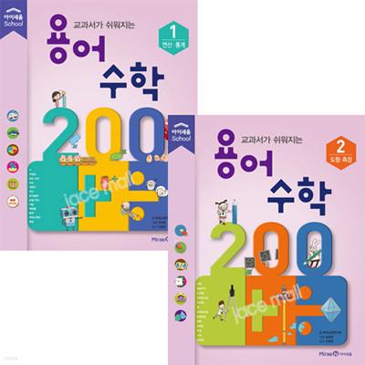 교과서가 쉬워지는 용어 수학 200 시리즈 세트 (전2권) - 연산.통계/도형.측정