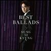 성시경 - Sung Si Kyung Best Ballads