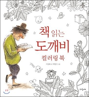 책 읽는 도깨비 컬러링 북