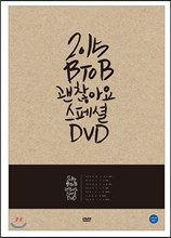 비투비 (BTOB) 괜찮아요 스페셜 DVD : Showcase + Special Making Film