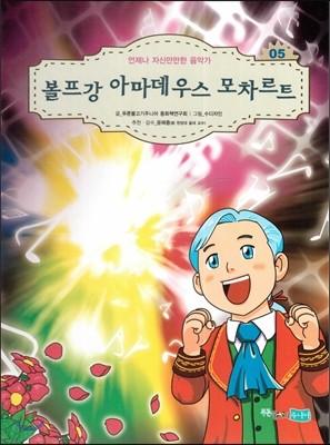꿈을 키우는 어린이를 위한 음악가 위인전집 05 볼프강 아...