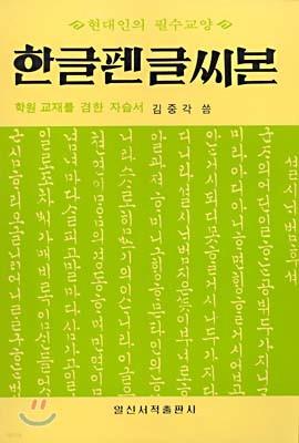 한글펜글씨본