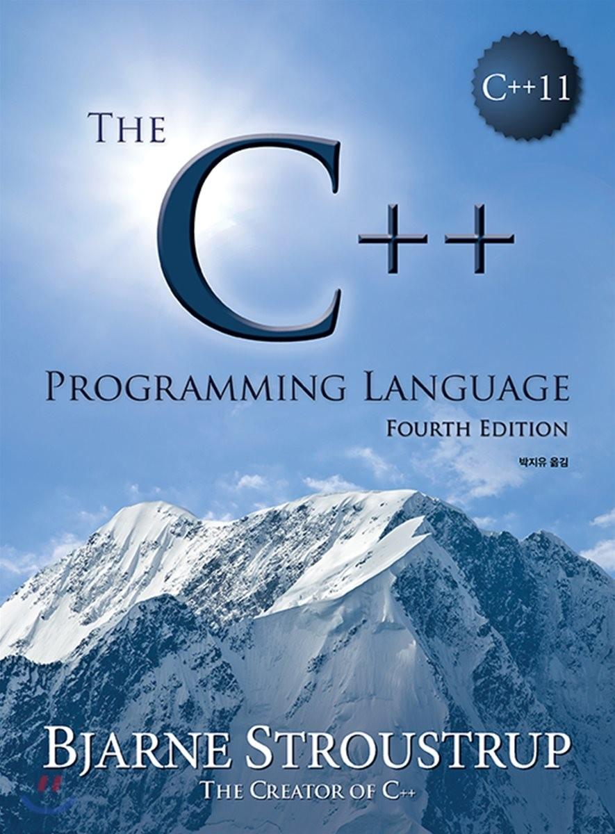 The C++ Programming Language 한국어판