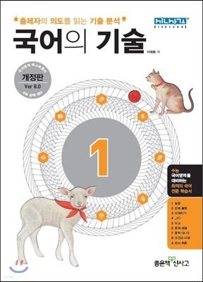 국어의 기술 1 (2016년)
