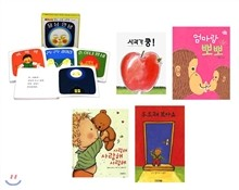 0-3세 인기 보드북 B구성 (전8권)