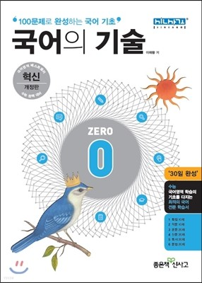 국어의 기술 0(zero) (2016년)