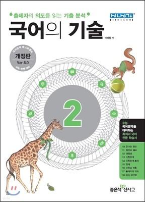 국어의 기술 2 (2016년)