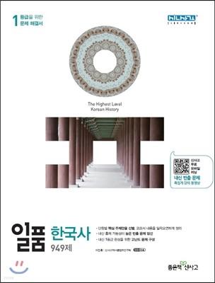 신사고 내신 1등급 문제집 일품 한국사 (2017년용)