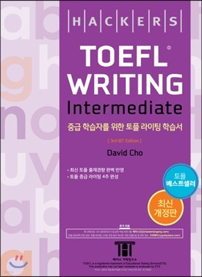 해커스 토플 라이팅 인터미디엇 (Hackers TOEFL Writing Intermediate) : 3rd iBT Edition