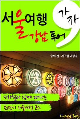 가자, 서울 여행(강남 코스)