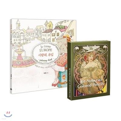 사랑해, 유럽 컬러링북 + 아르누보 36색 색연필 세트