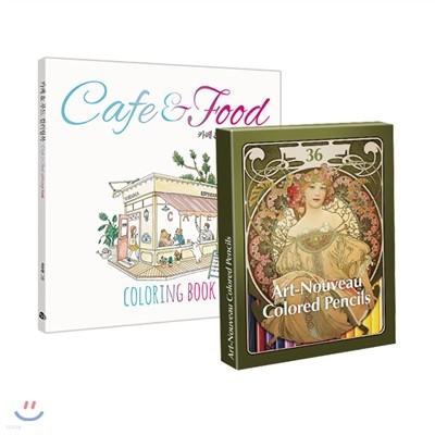 카페 & 푸드 컬러링북 + 아르누보 36색 색연필 세트