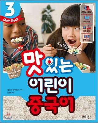 NEW 맛있는 어린이 중국어 3 메인북