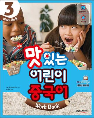 NEW 맛있는 어린이 중국어 3 워크북