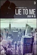 Lie To Me(���� �� ��) 3��