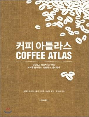 커피 아틀라스 COFFEE ATLAS