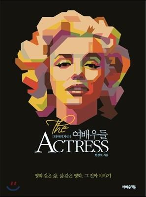 여배우들 The Actress