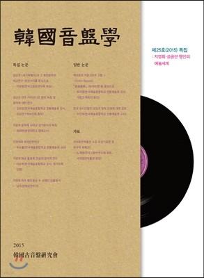 한국음반학(韓國音盤學) 제25호 (2015)