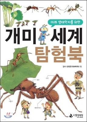 개미세계 탐험북