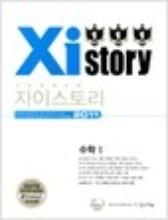 수능문제은행 자이스토리 2011 강남구청 인터넷 수능방송 강의교재 수학 1