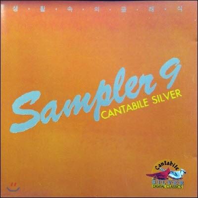 [중고] V.A. / Cantabile Silver Classics Sampler 9 (sxcd6016)