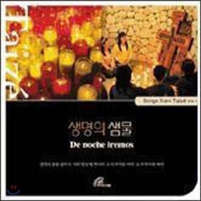 [중고] V.A. / 생명의 샘물 - Songs from Taize Vol.1