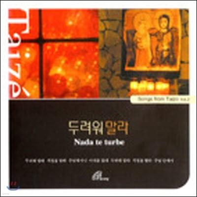 [중고] V.A. / 두려워말라 - Songs from Taize Vol.2